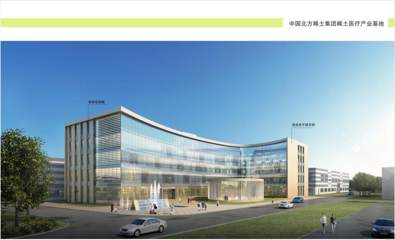 中国北方稀土(集团)高科技股份有限公司稀土医疗产业基地项目