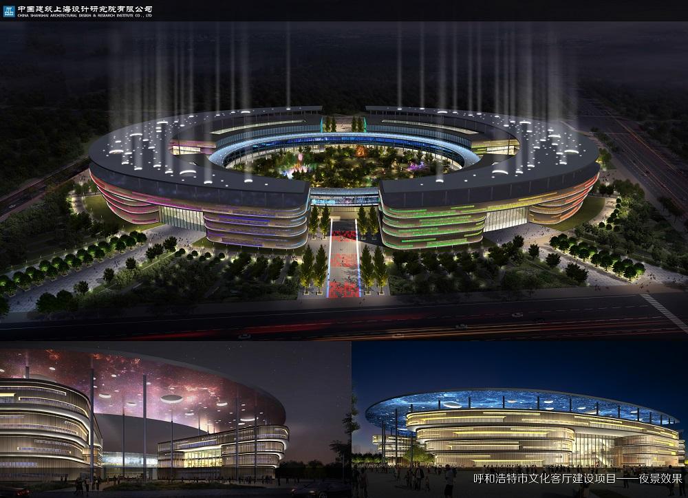 呼和浩特市文化客厅建设项目