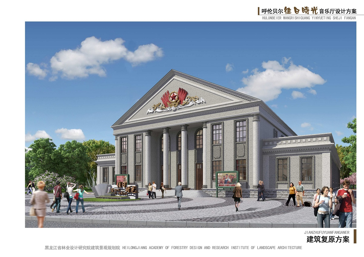 呼伦贝尔市职工俱乐部(往日时光音乐厅)改造项目