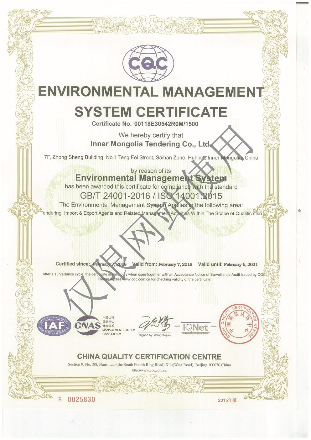 环境管理体系—英文版