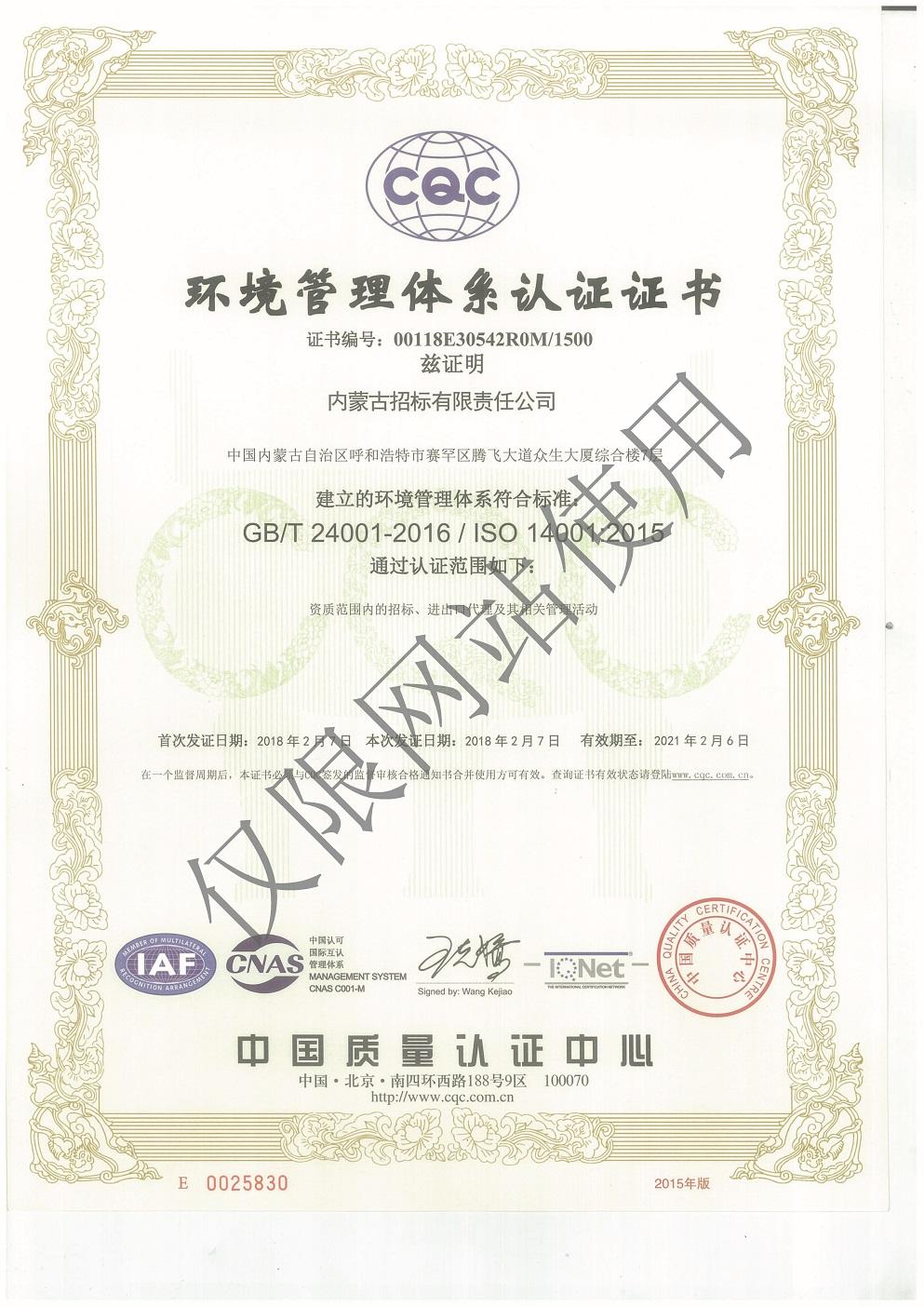 环境管理体系—中文版