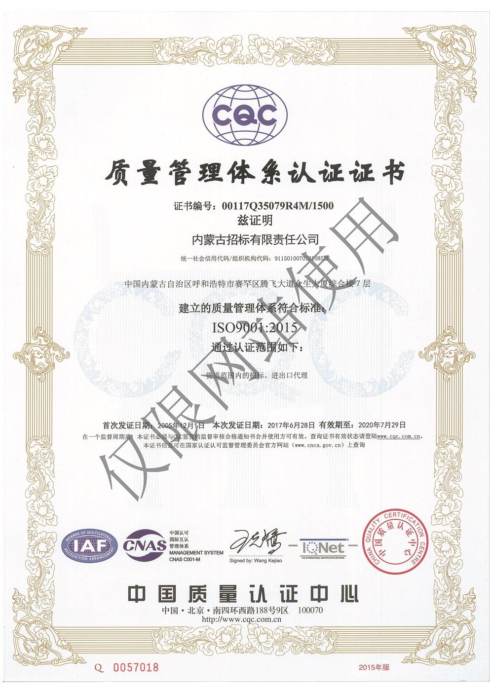 质量体系—中文版