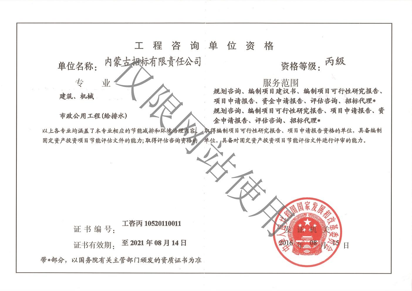 工程咨询单位丙级证书副本2