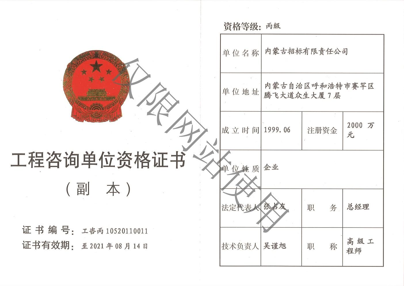 工程咨询单位丙级证书副本1