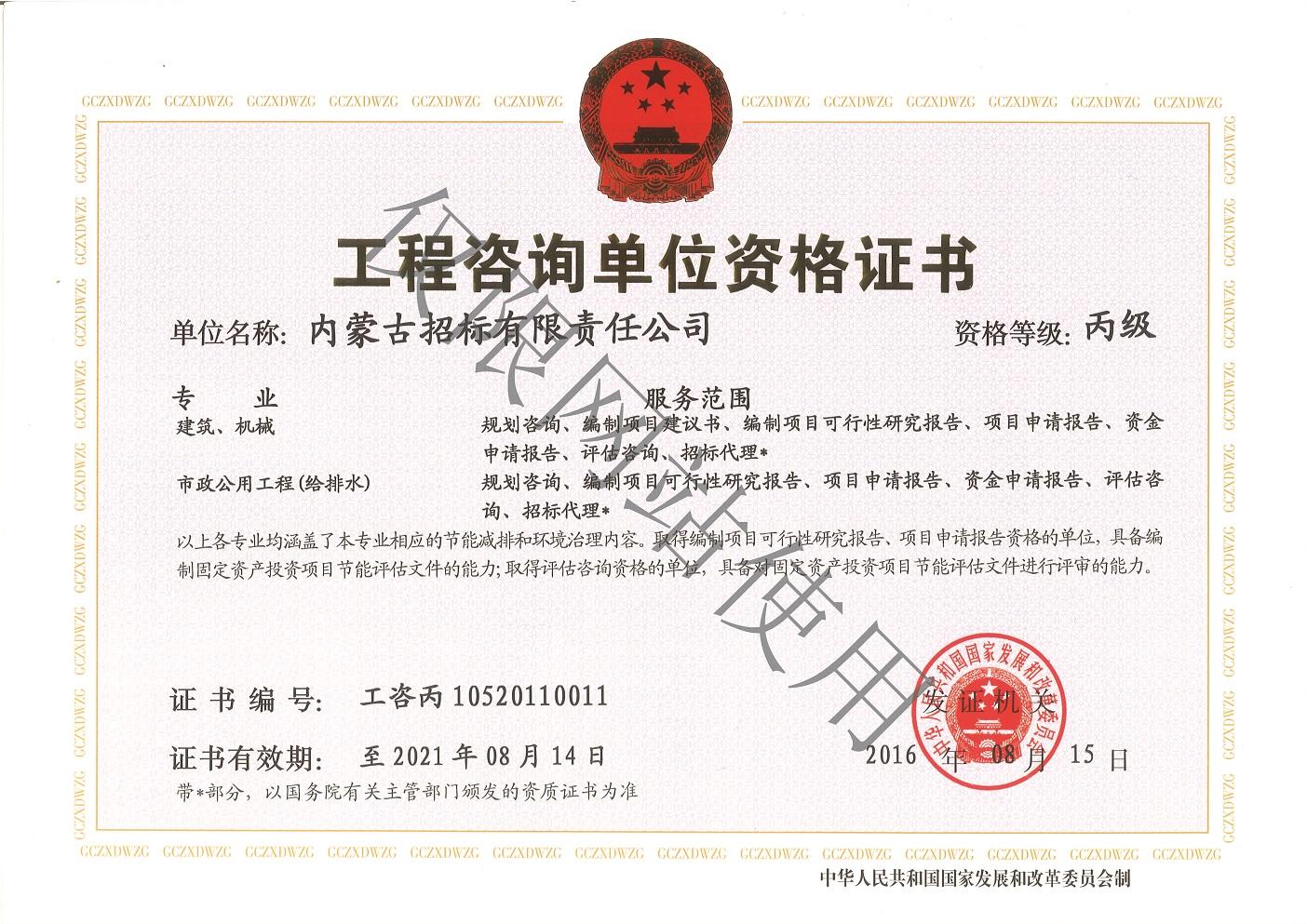 工程咨询单位丙级证书正本