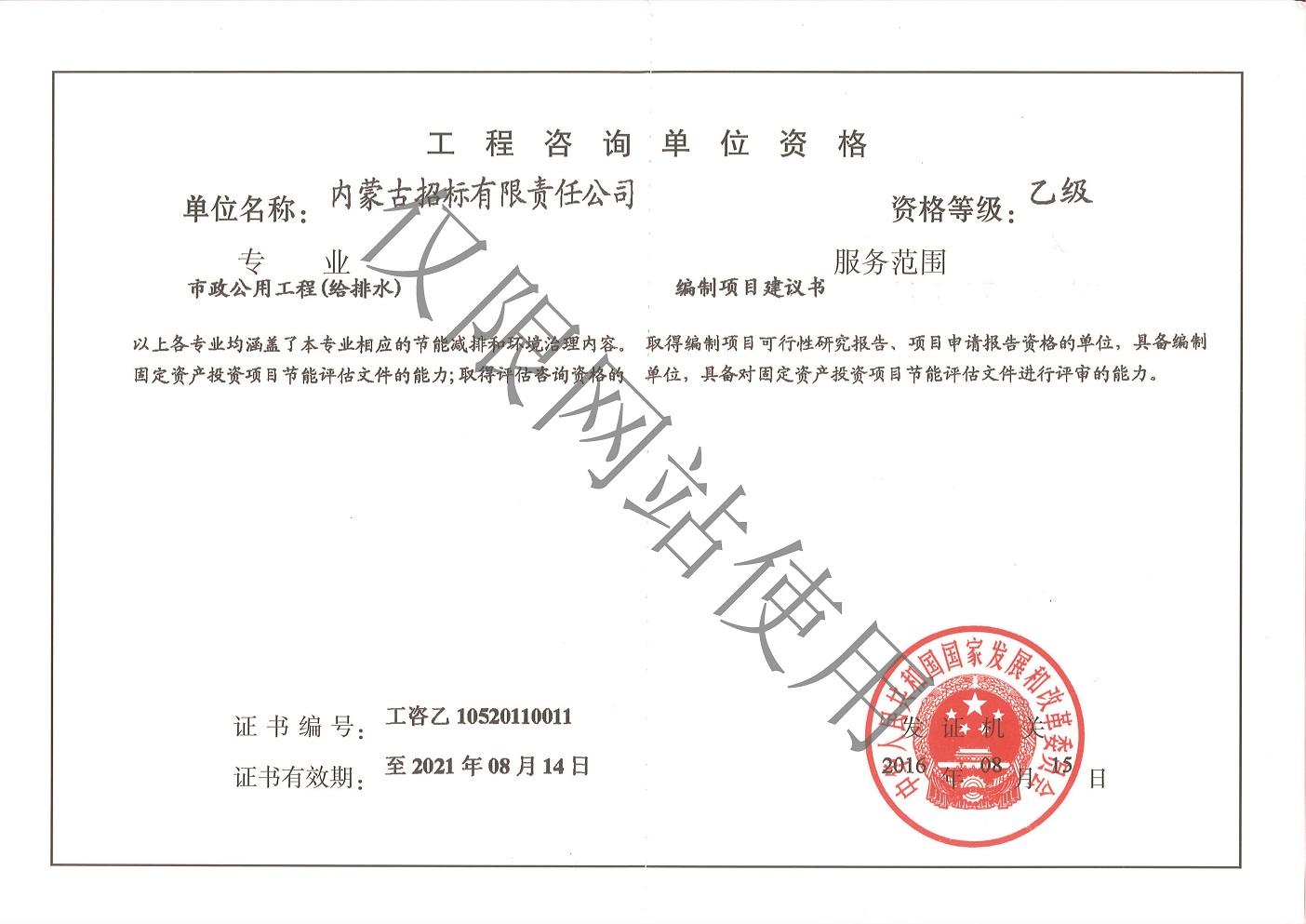 工程咨询单位乙级证书副本2
