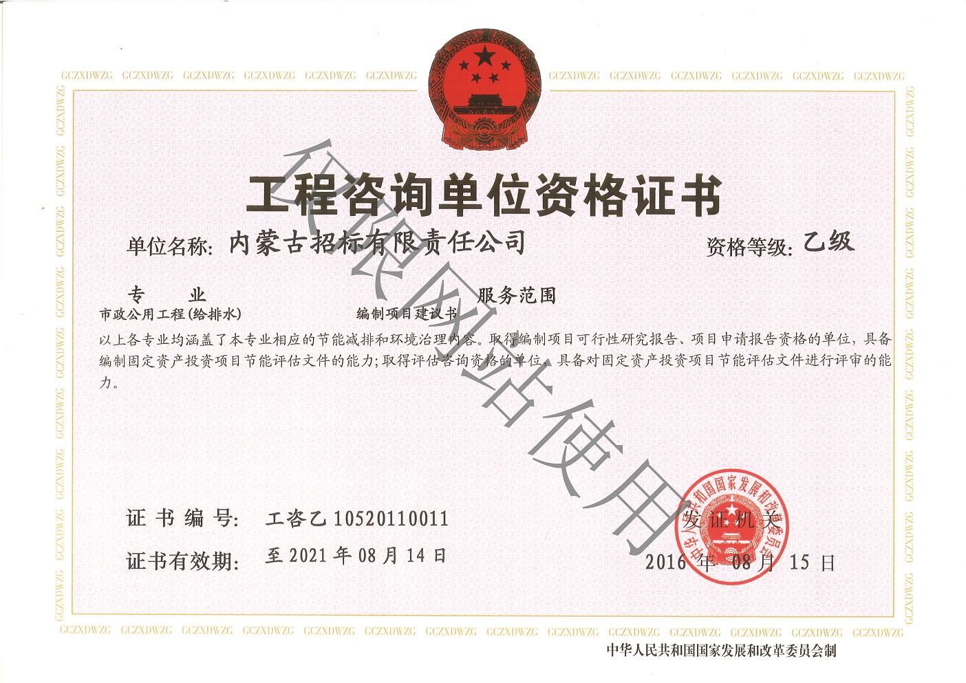 工程咨询单位乙级证书正本