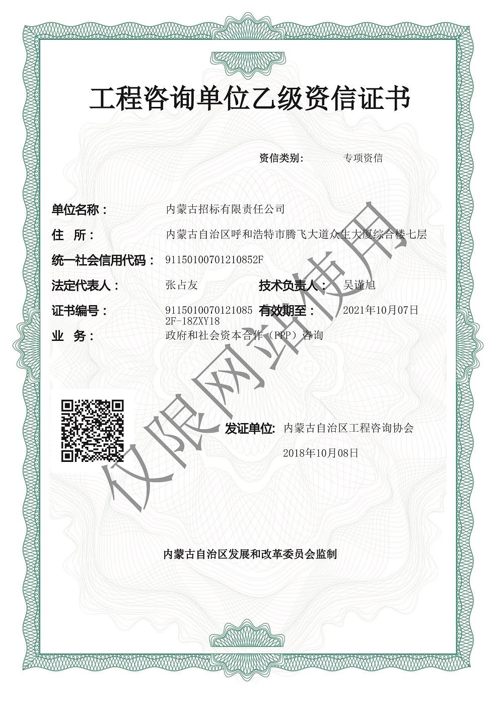 工程咨询单位乙级资信证书(无纸质版)政府和社会资本合作(PPP)咨询