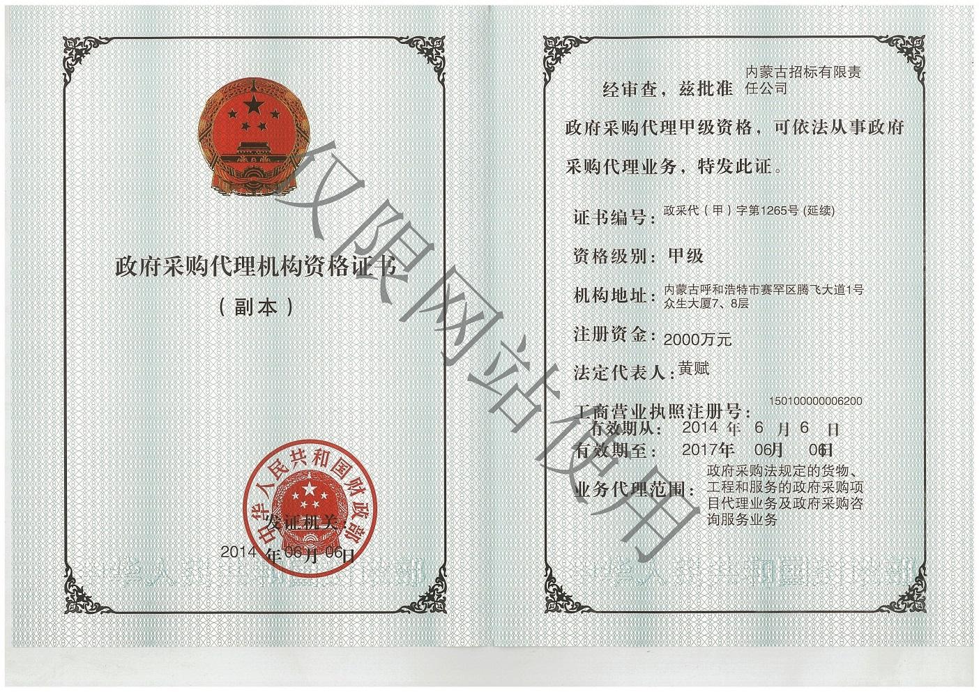 政府采购代理机构甲级资格证书副本