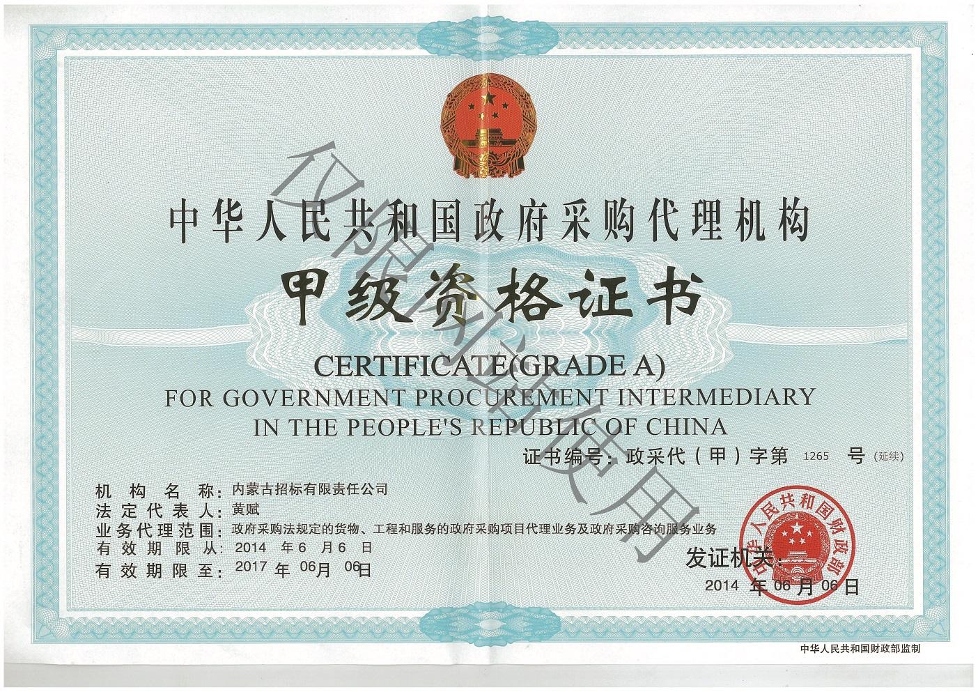 政府采购代理机构甲级证书