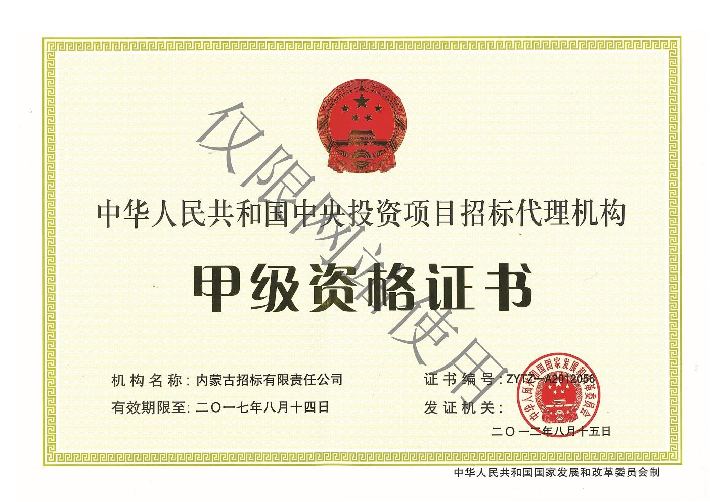 中央投资项目甲级资格证书