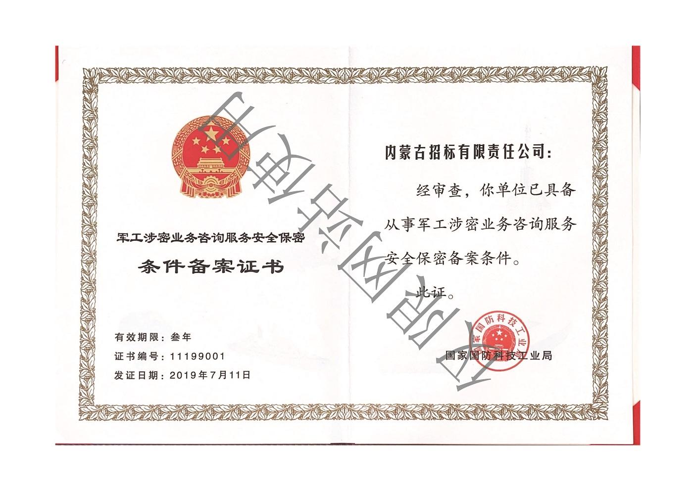 2019年军工涉密条件备案证书