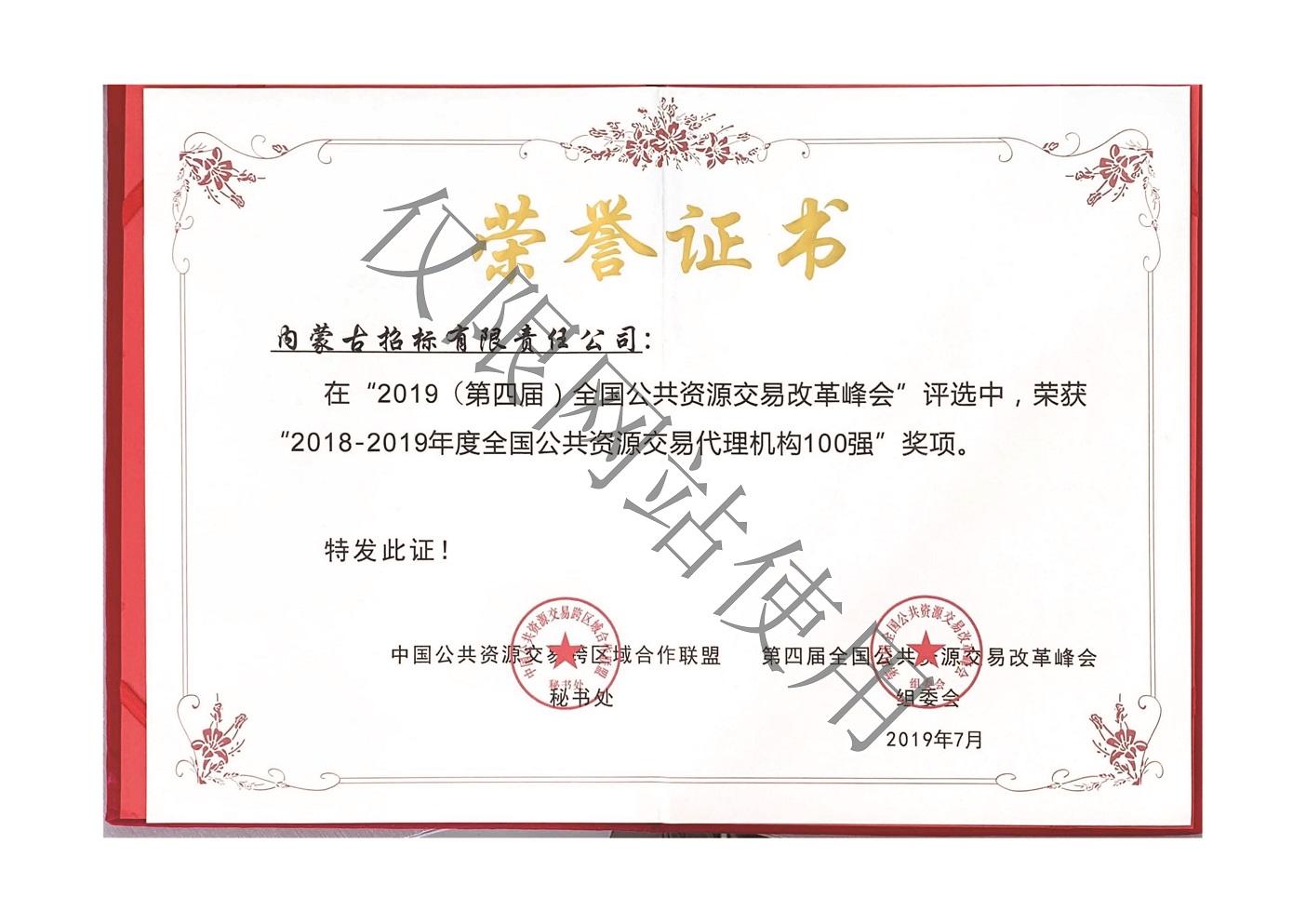 2018-2019年全国公共资源交易代理机构100强副本