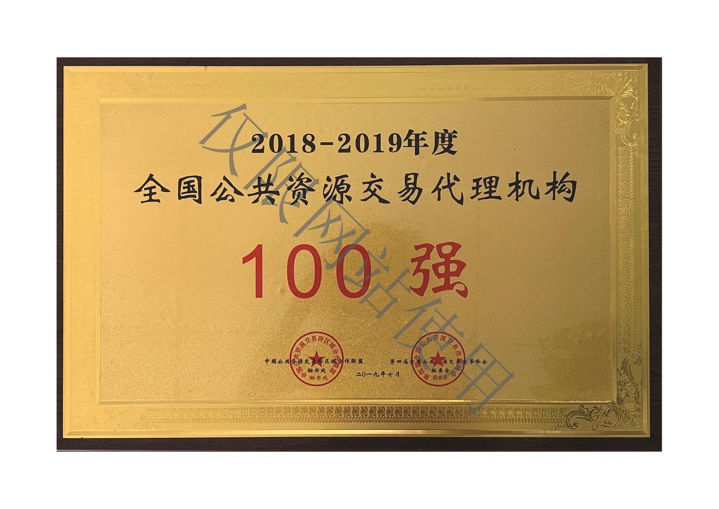 2018-2019年度交易中心100强正本