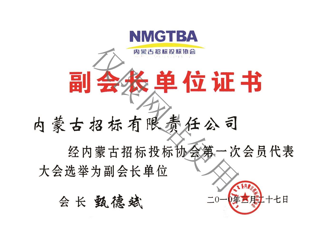 内蒙古招投标协会副会长证书