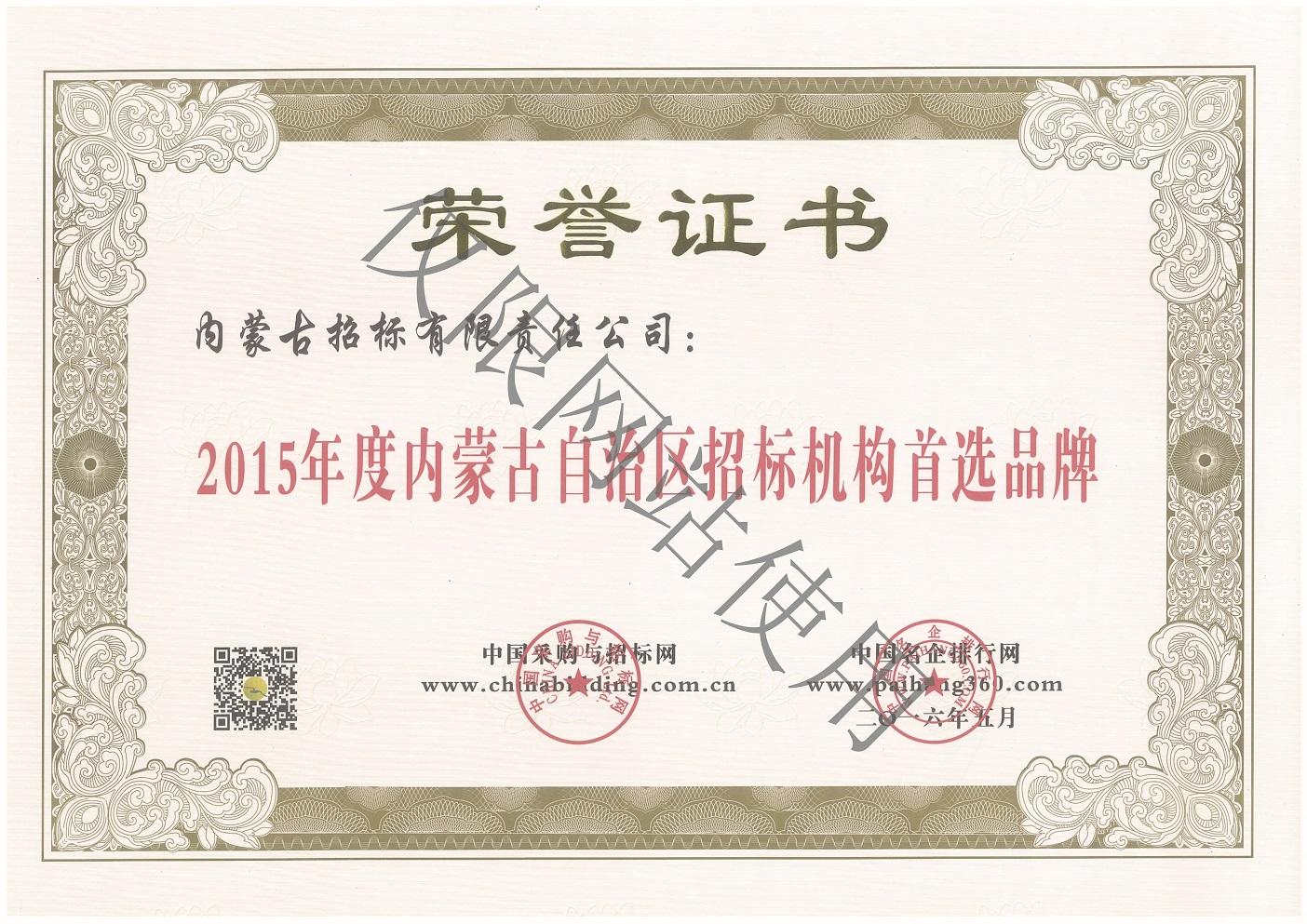 内蒙古自治区乐动体育下载机构首选品牌2015年度