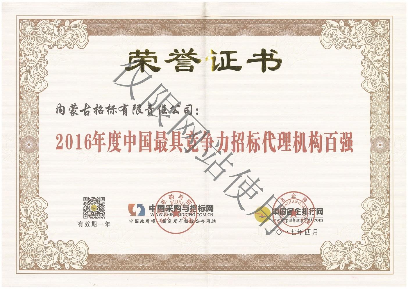 2016年度中国最具竞争力代理机构