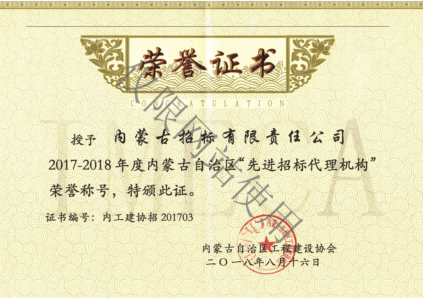 """2017-2018年度内蒙古自治区""""先进乐动体育下载代理机构"""""""