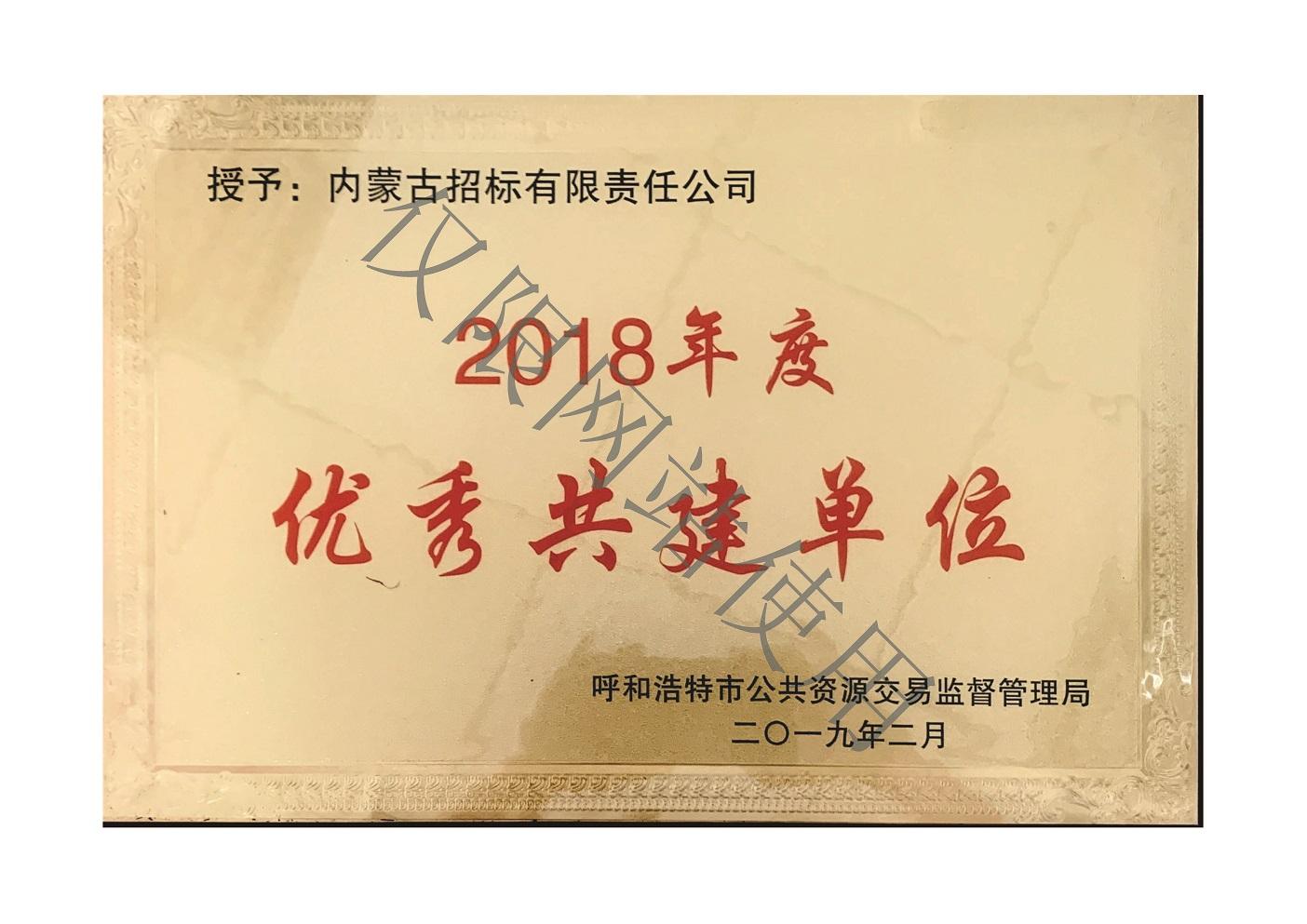 2018年度 优秀共建单位