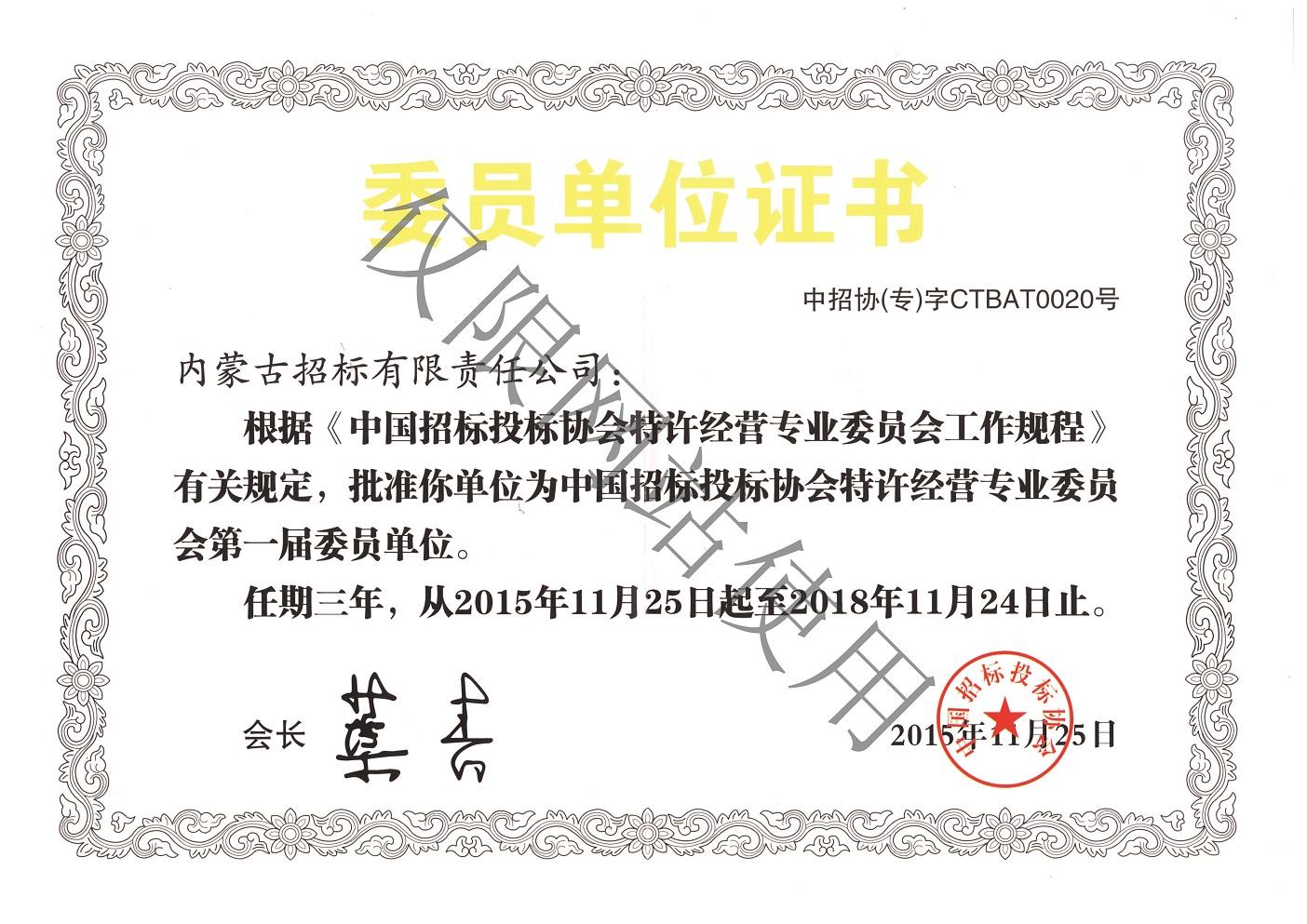 中招协特许经营委员委员单位