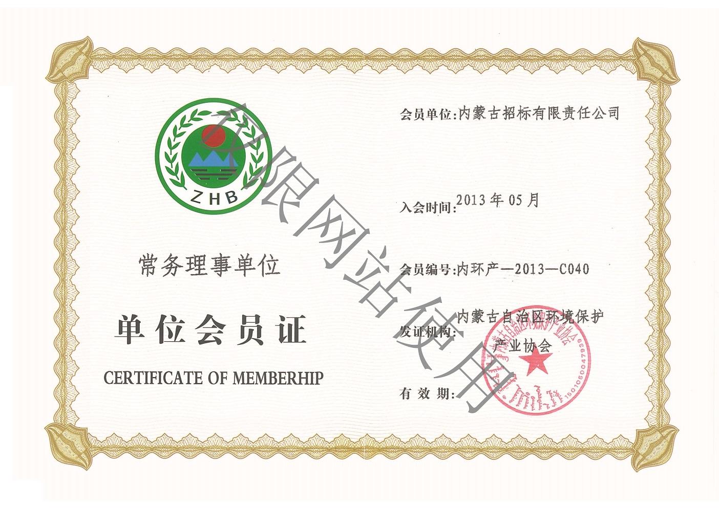 环保协会单位会员证